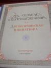 Livres - Enluminures Armeniennes